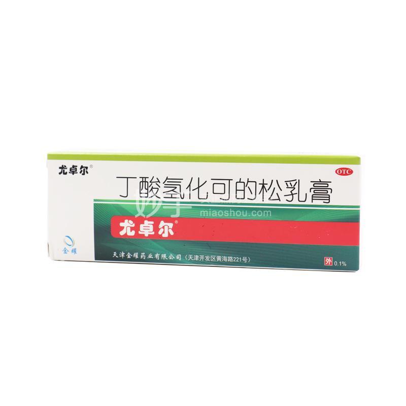 尤卓尔 丁酸氢化可的松乳膏 30g*0.1%(30克:30毫克)