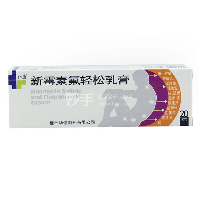 新霉素氟轻松乳膏  20g