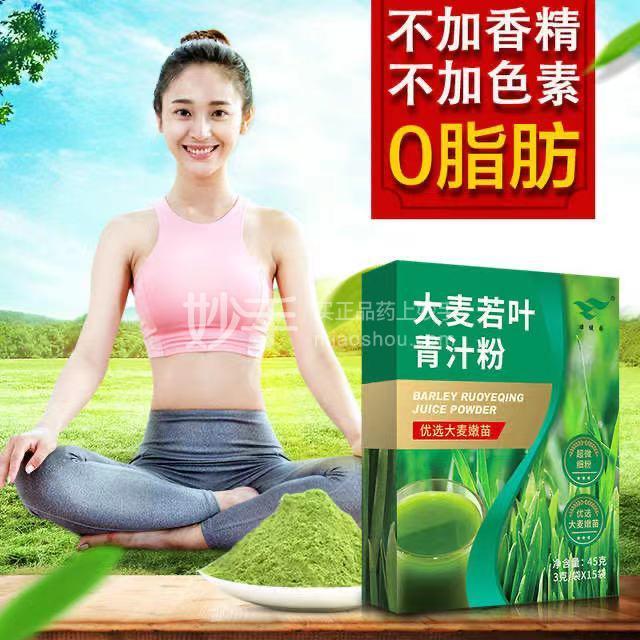 【买1得2】绿健园 大麦若叶青汁粉 45g(3g*15袋)