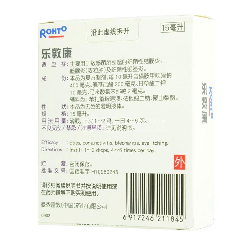 乐敦康 复方磺胺甲噁唑钠滴眼液 15ml