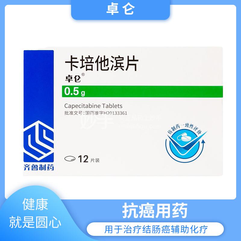 卓仑 卡培他滨片 0.5g*12片
