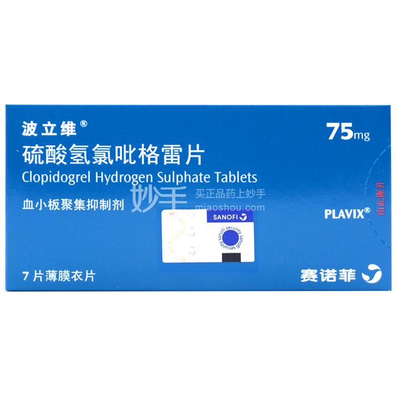波立维 硫酸氢氯吡格雷片 75mg*7片