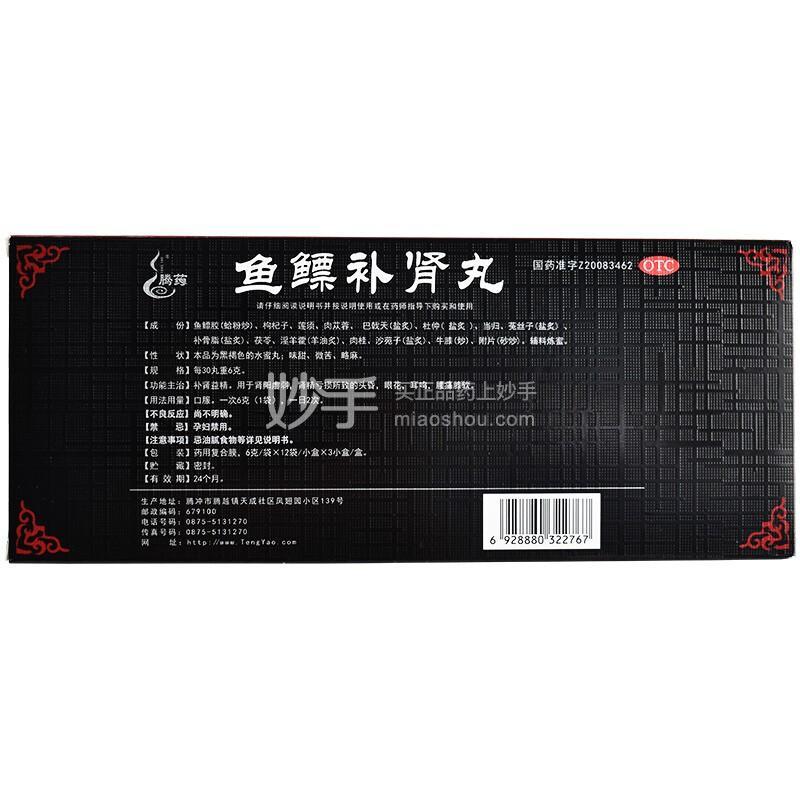 腾药 鱼鳔补肾丸 6g*12袋*3盒