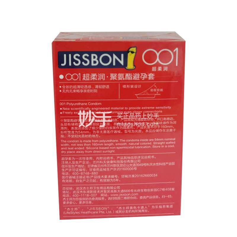 杰士邦/001 聚氨酯避孕套(光面)