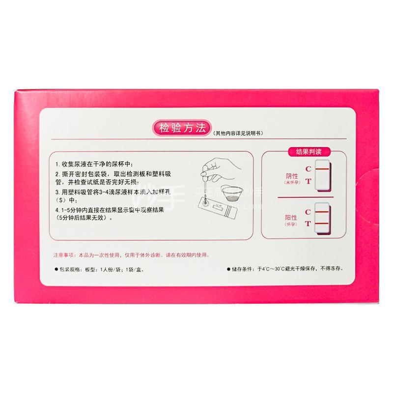 毓美 人绒毛膜促性腺激素诊断试剂盒(胶体金法) 1人份(版型)