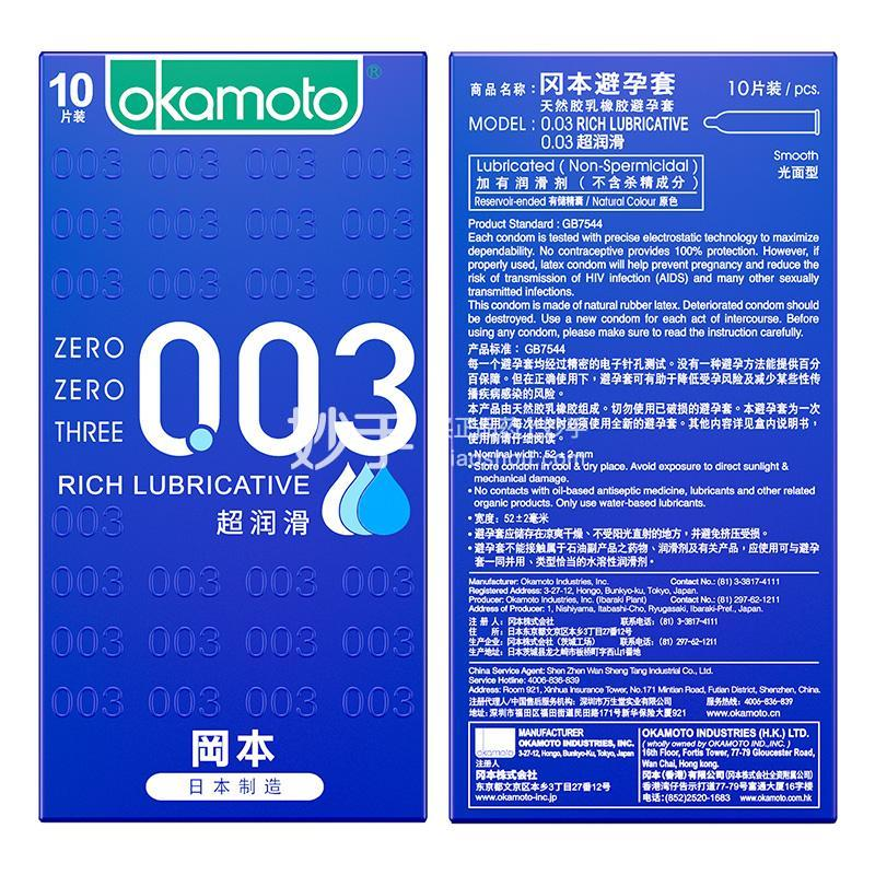冈本(OKAMOTO)安全套0.03超润滑10只