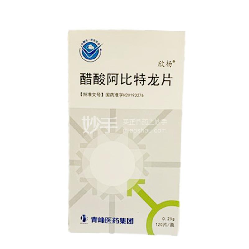 欣杨 醋酸阿比特龙片 0.25g*120片