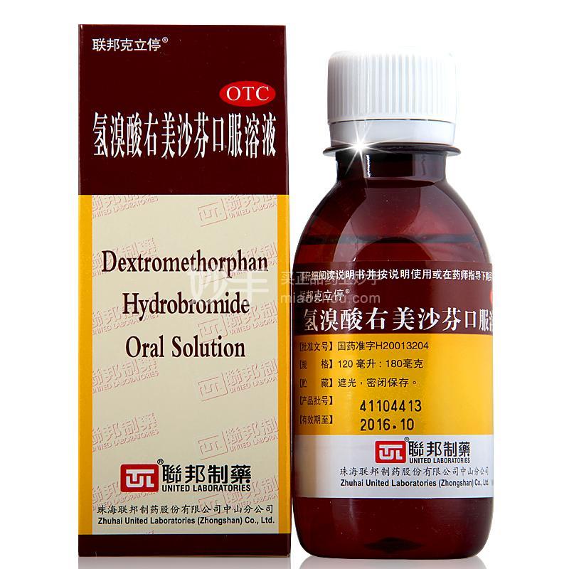 联邦克立停 氢溴酸右美沙芬口服溶液 120毫升:180毫克
