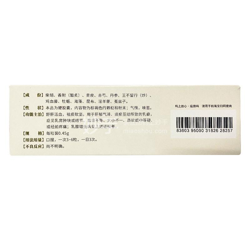 太极 乳疾灵胶囊 0.45g*12粒*4板