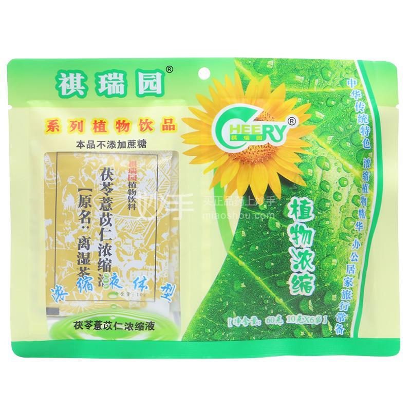 【祺瑞园】茯苓薏苡仁浓缩液 10克/袋*6袋/包