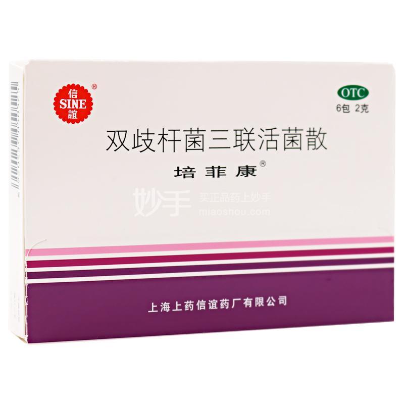 培菲康 双歧杆菌三联活菌散 2g*6袋