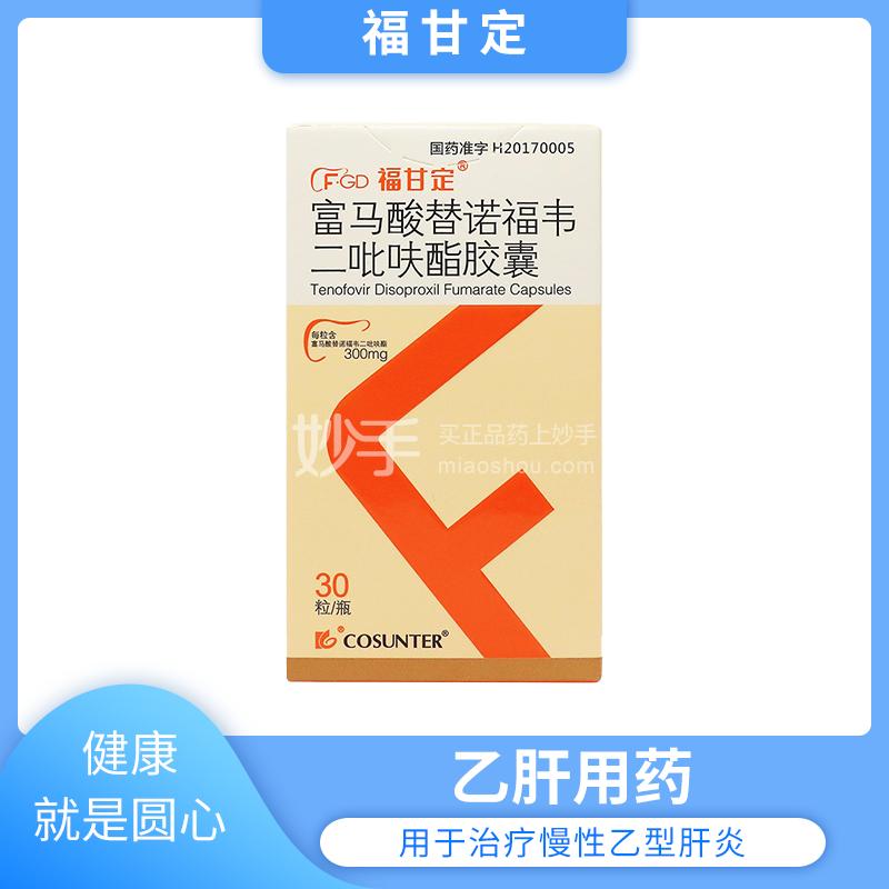 福甘定 富马酸替诺福韦二吡呋酯胶囊 0.3g*30粒