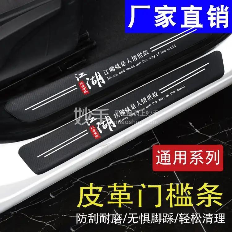 抖店碳纤维自黏防刮条4个门槛条+1个后备