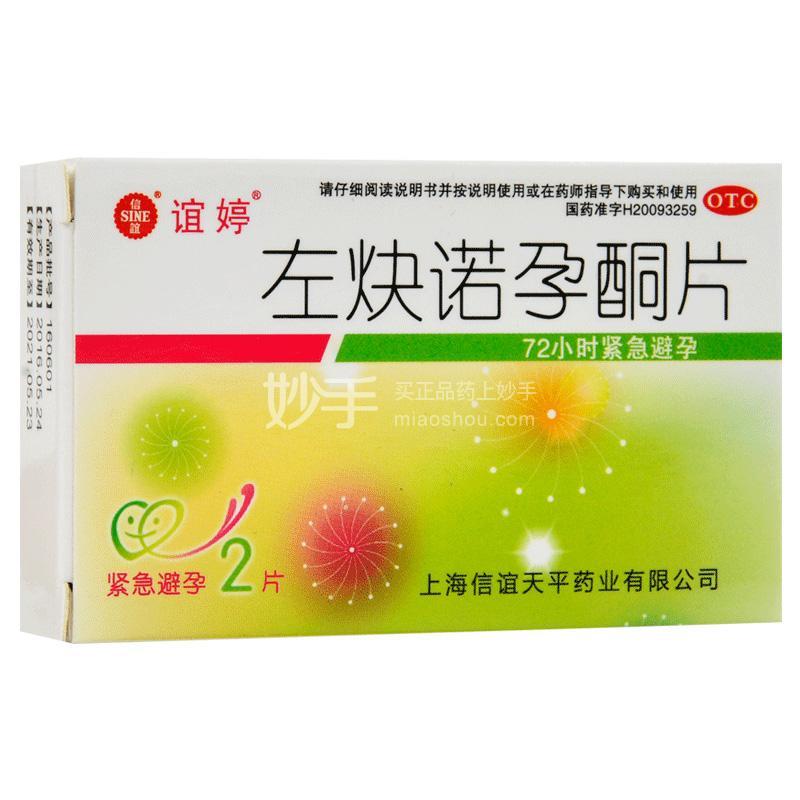 【限量秒杀】谊婷 左炔诺孕酮片 0.75mg*2片