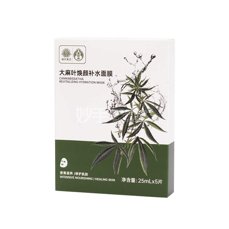 叶开泰  大麻叶面膜  5贴/盒