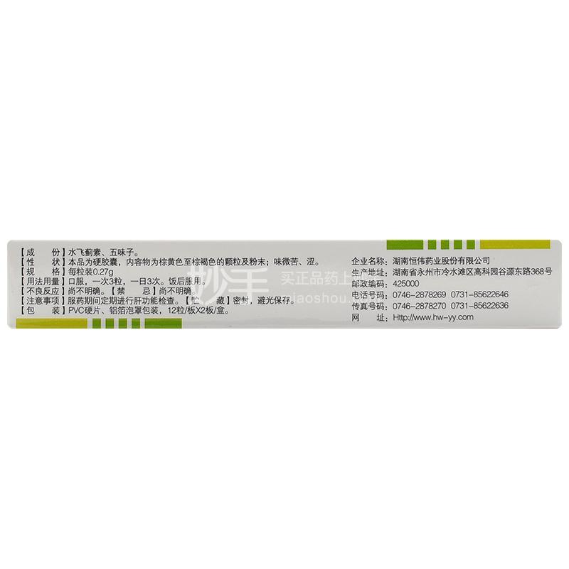 日缘 复方益肝灵胶囊 0.27g*24片/盒