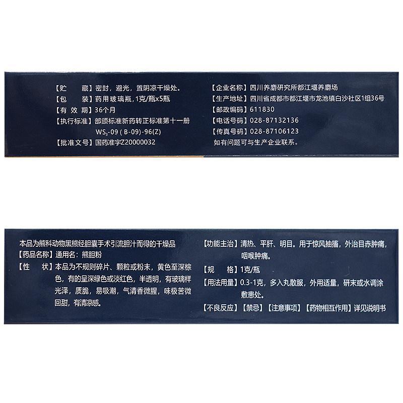 【3盒特惠】青城 熊胆粉  1克x5瓶*3盒