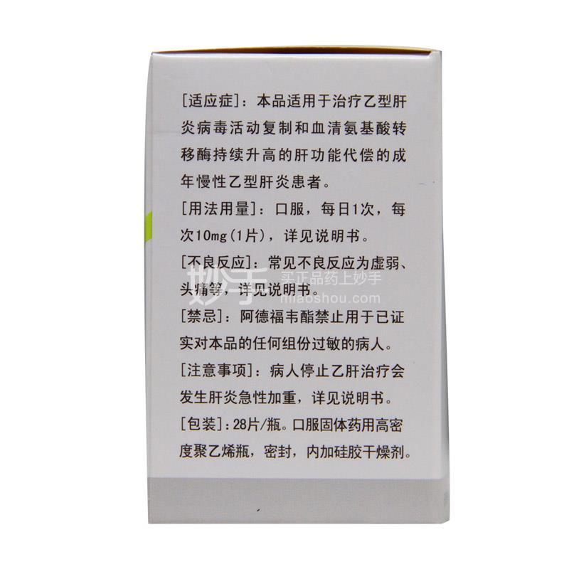 代丁 阿德福韦酯片 10mg*28片