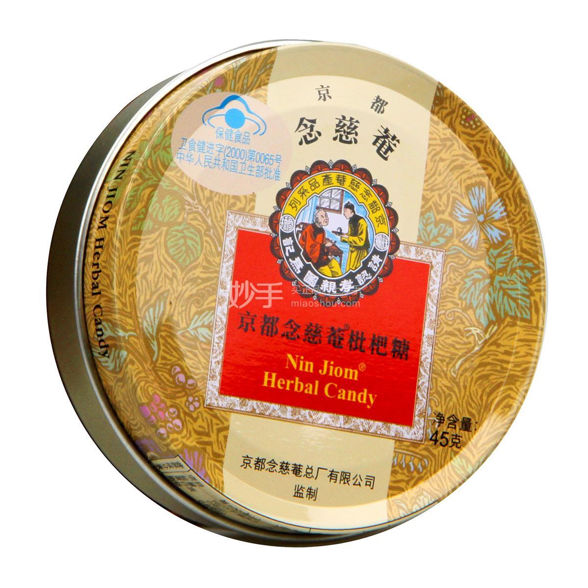 京都念慈庵 枇杷糖 铁盒  45g