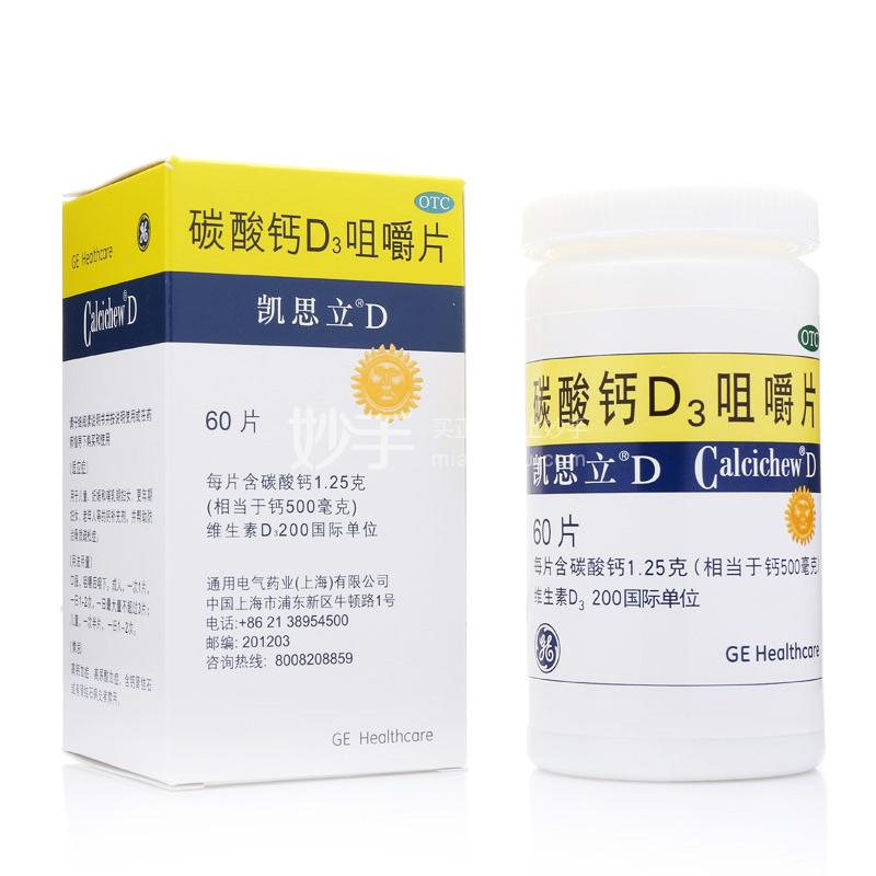 凯思立D 碳酸钙D3咀嚼片 1.25g*60片