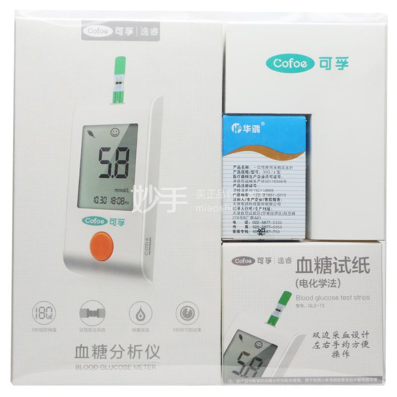 可孚 血糖分析仪 GLM-73血糖仪+GLS-73血糖试纸25片*2+30G/I型采血针50支)