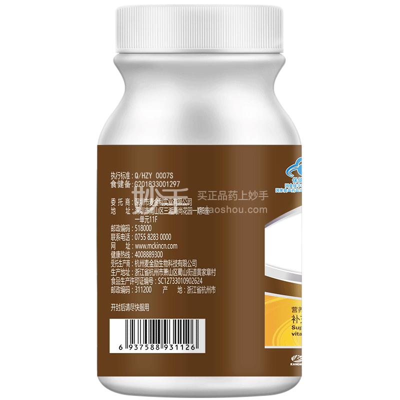麦金利牌 钙维生素D软胶囊 1.2g*200粒