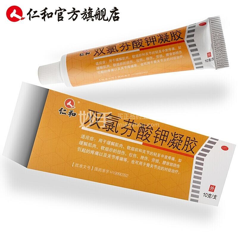 仁和 双氯芬酸钾凝胶 10g