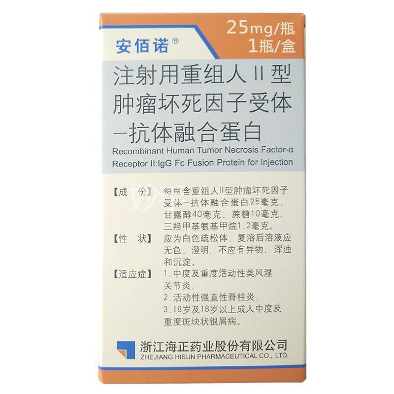 安佰诺 注射用重组人Ⅱ型肿瘤坏死因子受体-抗体融 25mg