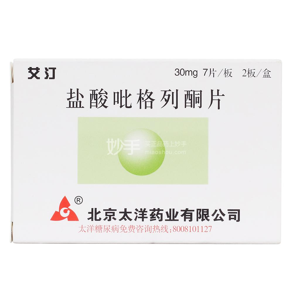 艾汀 盐酸吡格列酮片 30mg*14片