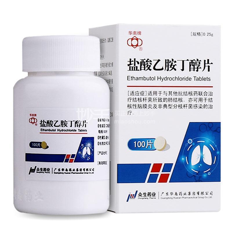 华南 盐酸乙胺丁醇片 0.25g*100片
