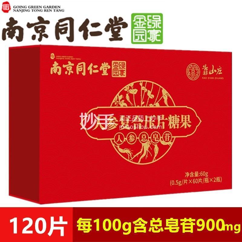 南京同仁堂 人参复合压片糖果120片*1盒