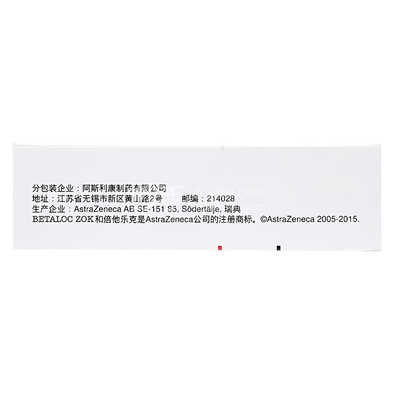 阿斯利康 琥珀酸美托洛尔缓释片 47.5mg*7片*4板