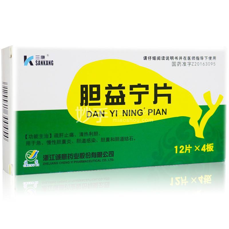 三康 胆益宁片 0.32g*48片/盒