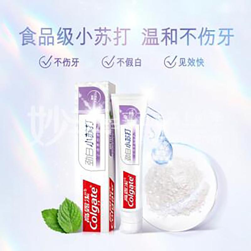 高露洁 劲白小苏打牙膏 120g(精粹北美留兰味)