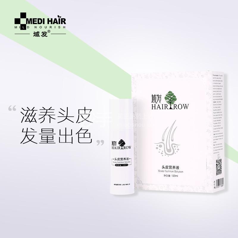 域发 头皮营养液 120ml