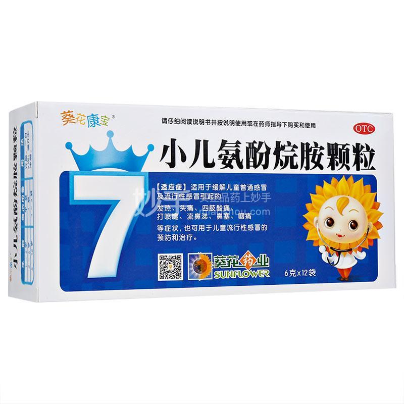 葵花 小儿氨酚烷胺颗粒 6g*12袋