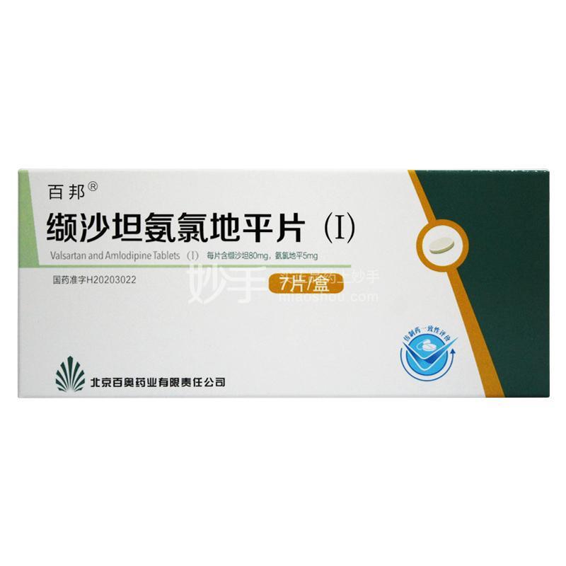 百邦 缬沙坦氨氯地平片(l) (80mg:5mg)*7片