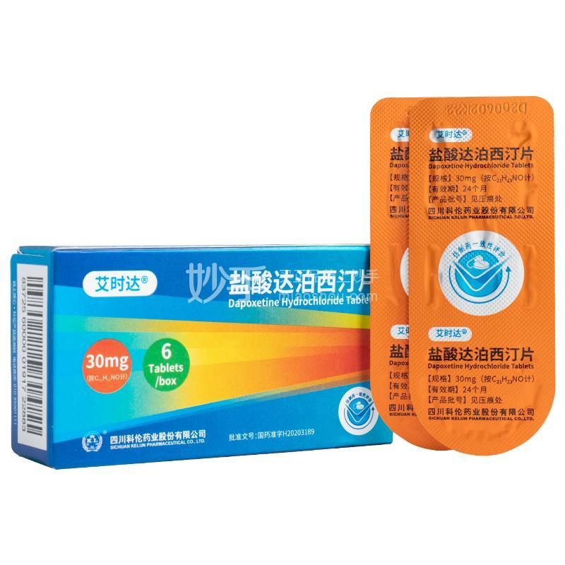 艾时达 盐酸达泊西汀片 30mg*6片