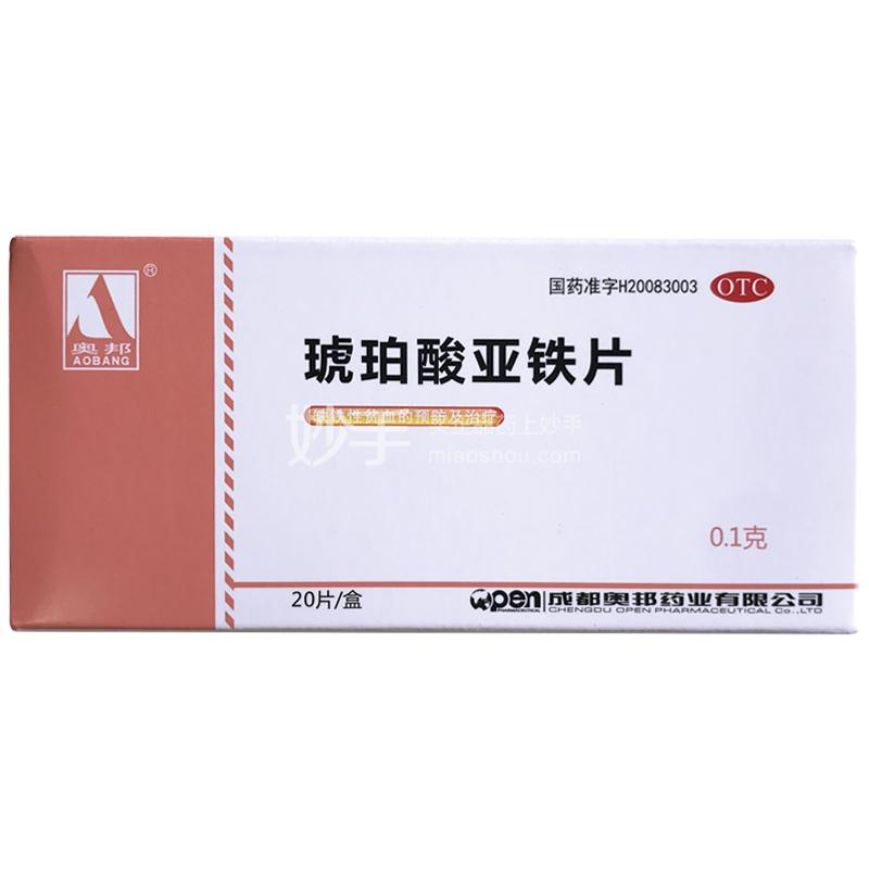 奥邦 琥珀酸亚铁片 0.1g*20片