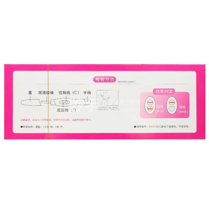 孕友 人绒毛膜促性腺激素诊断试剂盒(胶体金法) (笔型)1人份