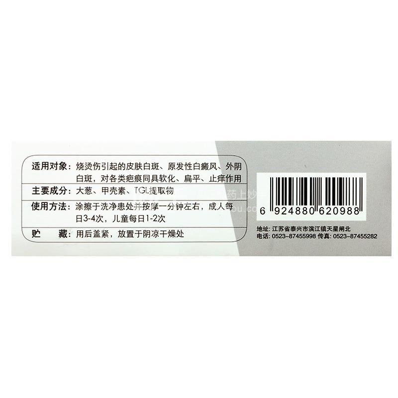 白夫康表皮抑菌剂