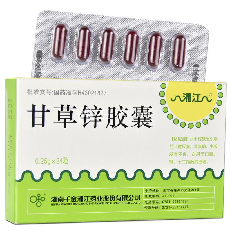 湘江 甘草锌胶囊 0.25g*24粒