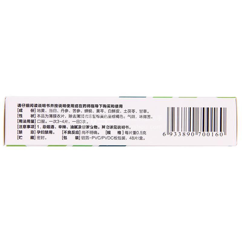 诺金 湿毒清片 48片