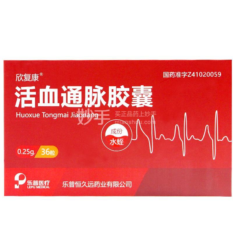欣复康  活血通脉胶囊 0.25g*36粒