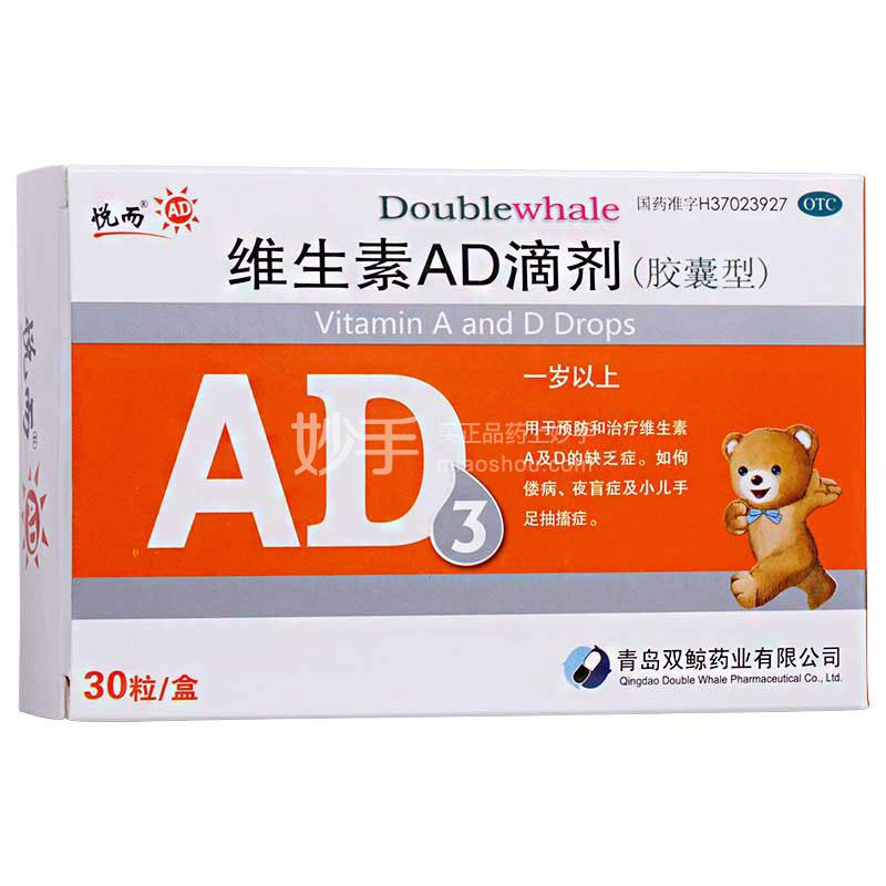 悦而 维生素AD滴剂 30粒