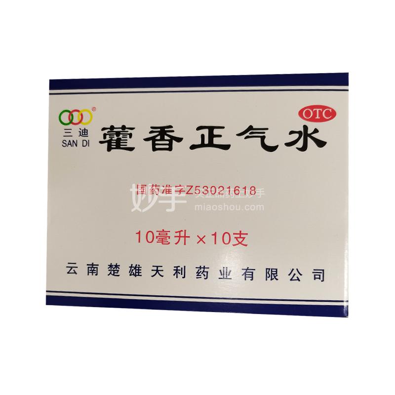 三迪 藿香正气水 10ml*10瓶