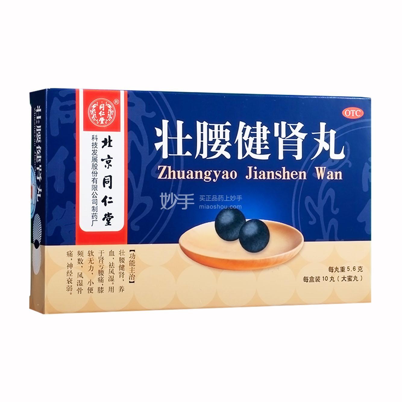 同仁堂 壮腰健肾丸(大蜜丸) 5.6g*10丸
