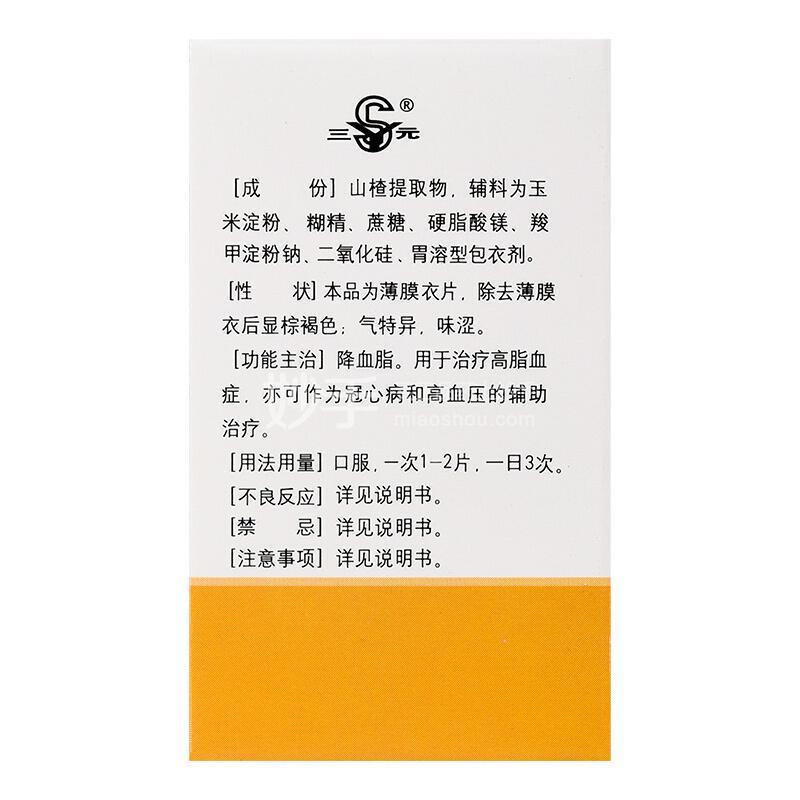 三元 山楂精降脂片 60mg*100片/盒