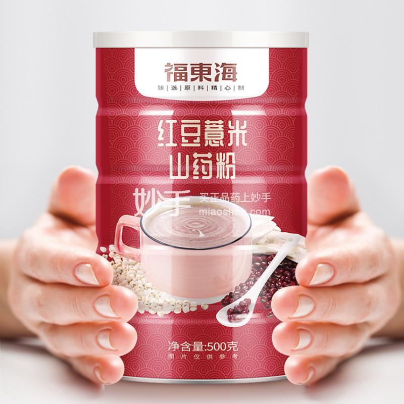 【福东海】红豆薏米山药粉 500克 瓶装*2
