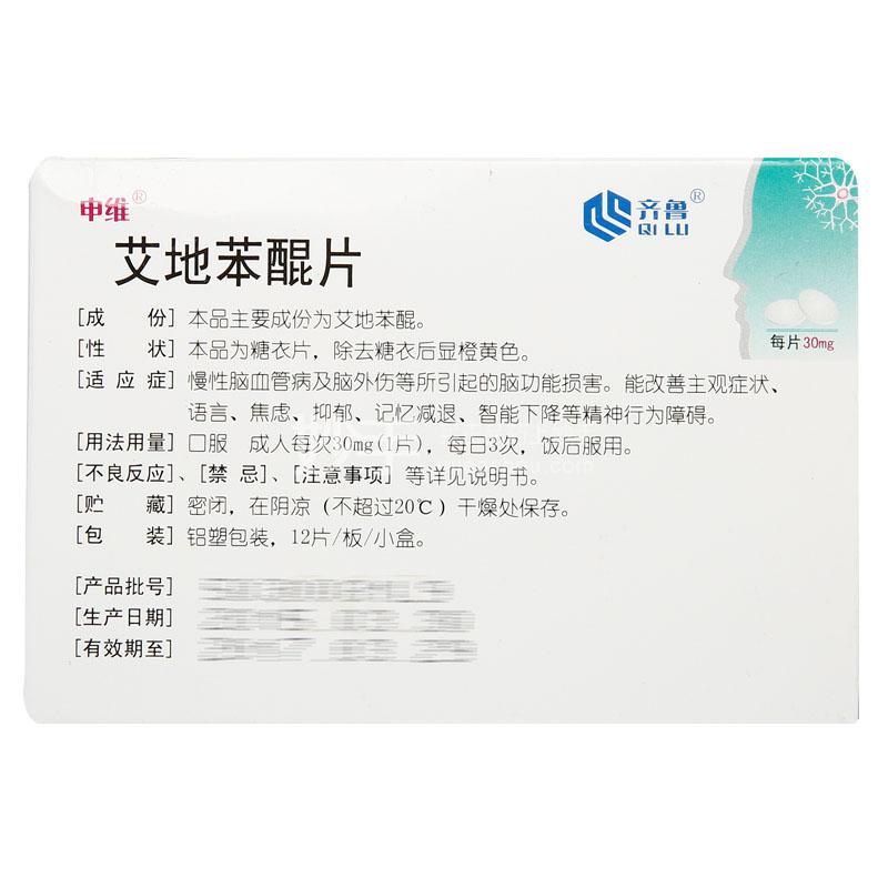 申维 艾地苯醌片 30mg*12片